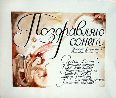 Шрифти та типографіка 1 курс